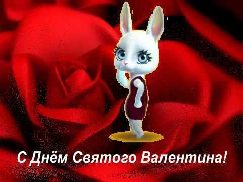 Зайка ZOOBE- музыкальное поздравление 'С Днём Святого Валентина!' - Лучшие видео поздравления в ютубе (в высоком качестве)!