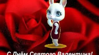 Зайка ZOOBE- музыкальное поздравление 'С Днём Святого Валентина!'
