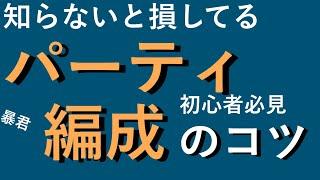 74【ディスガイアrpg 】初心者向け パーティ編成について