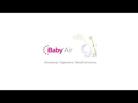 Ионизатор (очиститель) воздуха iBaby Air A1, 3 в 1