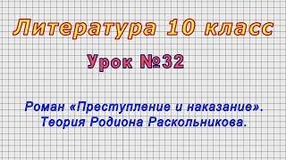Литература 10 класс (Урок№32 - Роман «Преступление и наказание». Теория Родиона Раскольникова.)