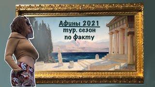 Афины лето 2021 туристический сезон и его особенности. Цены на еду жилье транспорт.