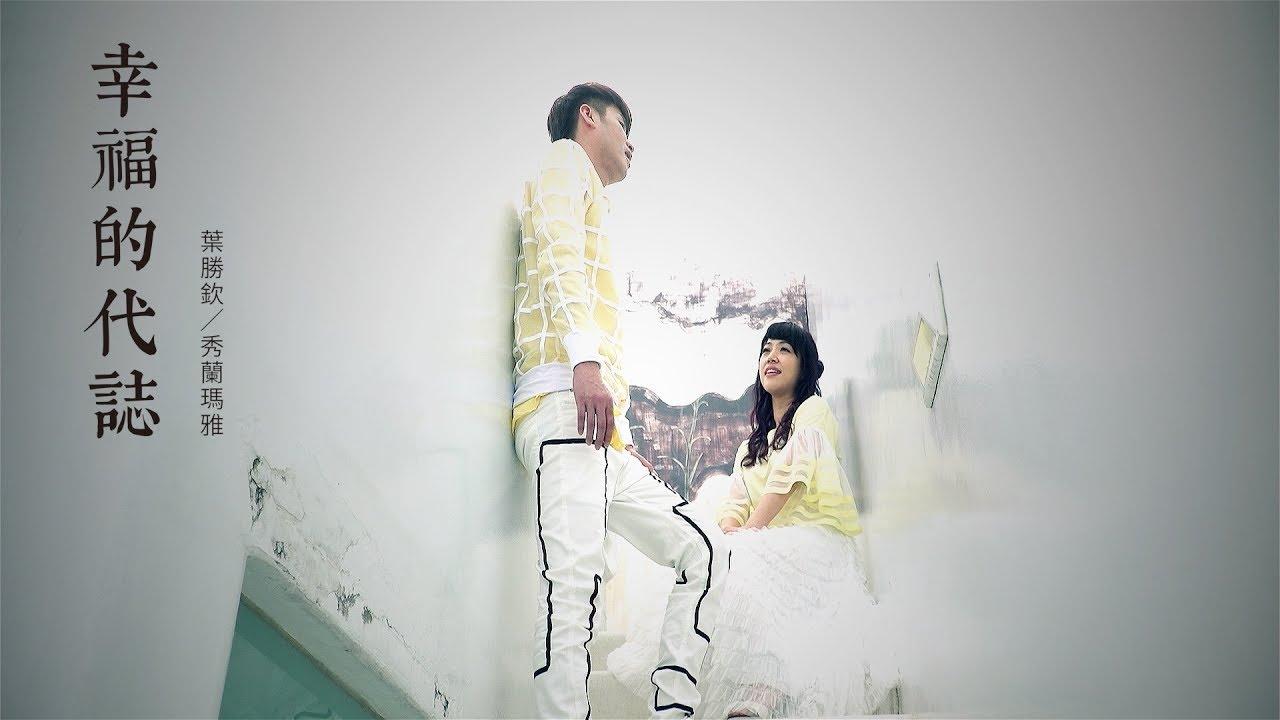 『 MV大首播 』幸福的代誌 / 葉勝欽 vs 秀蘭瑪雅【太極音樂 MV】