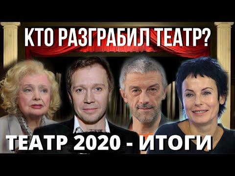 Расхищение МХАТа! Доронина победила Боякова! Почему патриотизм и воровство всегда вместе?