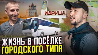 Самый лучший посёлок в России / Путешествия моими глазами