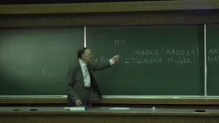 Новые открытия академика Зализняка в 2017 году