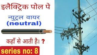 Electric pole pe neutral wire kaha se aati hai