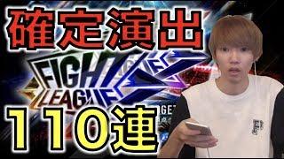 【ファイトリーグ】確定キタ!ガチャ110連引いてみた【ぺんぺん】 thumbnail