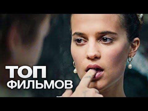 10 ИНТРИГУЮЩИХ ФИЛЬМОВ ГОЛОВОЛОМОК!
