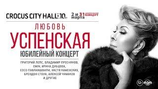 Любовь Успенская / Crocus City Hall / 2 и 31 марта 2019 г.