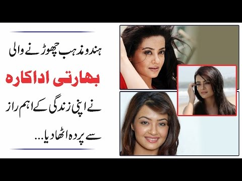 Hindu mazhab Chorne Wali Indian Actress Ny 1 Sharamnaak Haqeeqat Sy Parda Utha Dia