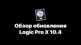 Logic Pro X 10.4. Обзор обновления [Logic Pro Help]