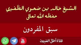 سبق المفردون - الشيخ خالد بن ضحوي الظفيري