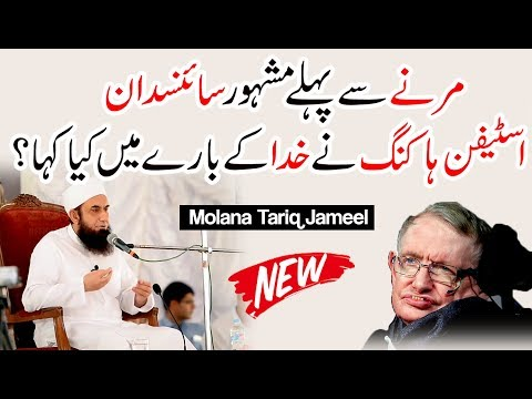 What Stephen Hawking said about God before Death | Maulana Tariq Jameel Latest Bayan 26-06-2018
