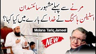 What Stephen Hawking said about God before Death | Maulana Tariq Jameel Latest Bayan 26-06-2018