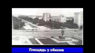 Старый Актюбинск. Жилгородок и микрорайоны.mp4
