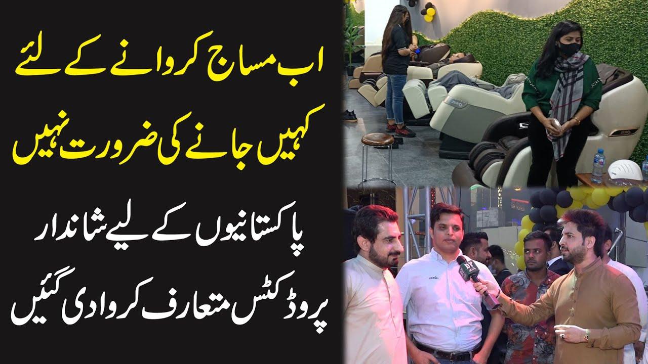 Ab massage karwanay k liye kahi janay ki zarurat nahi, Pakistanio k liye shandar products mutarif...