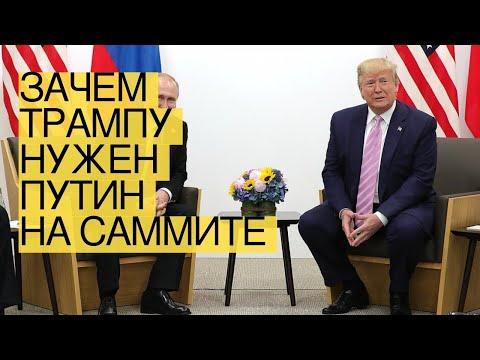 🔴 Зачем Трампу нужен Путин насаммите G7