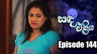 Sanda Eliya - සඳ එළිය Episode 144 | 09 - 10 - 2018 | Siyatha TV Thumbnail
