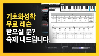 작곡의 시작, 음정 // 무료 레슨 받기 (with 숙제)