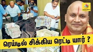 Janardhan Reddy Income Tax raid after 500 Crore Wedding