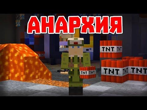 АНАРХИЯ - Приколы Майнкрафт машинима