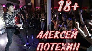 Алексей Потехин (Экс-участник группы «Руки Вверх!») - 18 мне уже