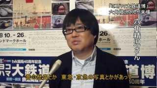 俳優で鉄道マニアの六角精児さんが23日、横浜みなとみらい21地区で...