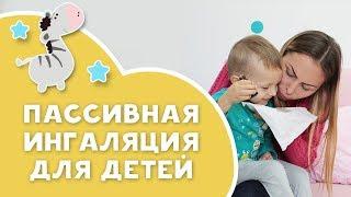 Пассивная ингаляция для детей [Любящие мамы]