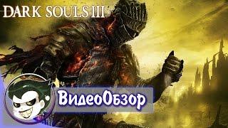 Обзор Dark Souls 3: Лучшая игра серии