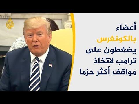 هل يرضخ ترامب ويعاقب السعودية بشأن خاشقجي؟  - نشر قبل 12 دقيقة