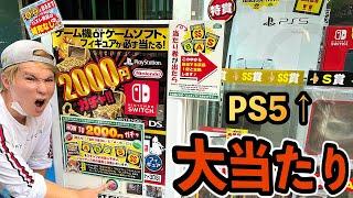 PS5が当たる2000円ガチャで奇跡が!!【大当たり】 PDS