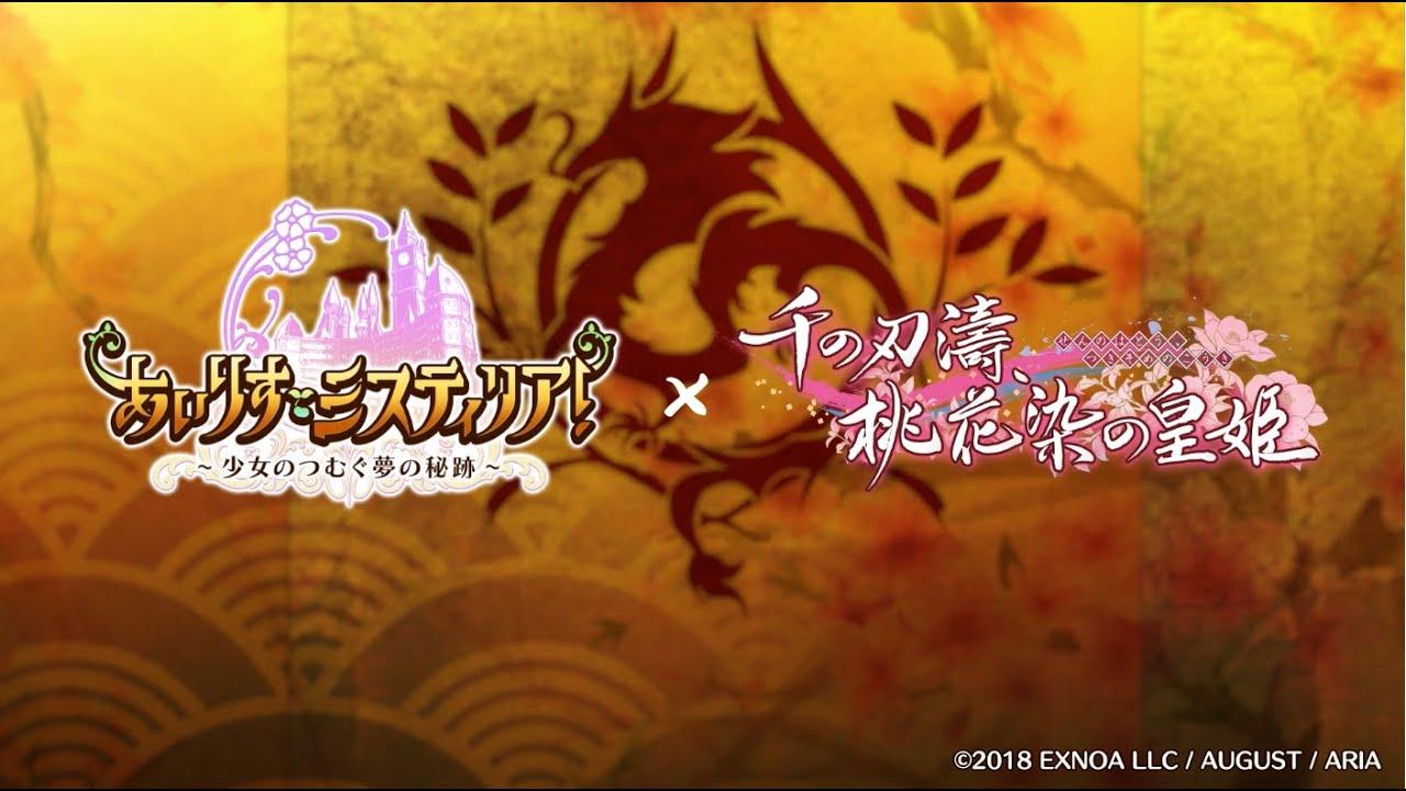 【あいりすミスティリア!】『あいりすミスティリア!× 千の刃濤、桃花染の皇姫』コラボ発表動画
