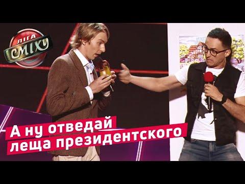 Волосатый перец на приеме у президента - Прозрачный Гонщик