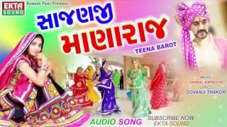Presenting : new gujarati song 2017 - સાજણજી માણારાજ (marwadi mix) ♦singer teena barot ♦album sajanji manaraj ♦music dhaval kapa...