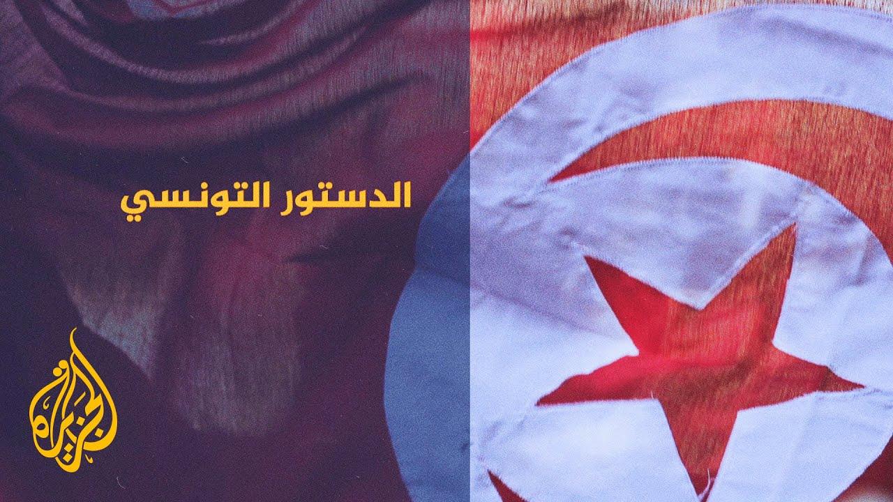 تعرف على المادة 80 التي استند إليها الرئيس التونسي في إجراءاته  - نشر قبل 57 دقيقة