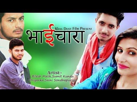 BHAICHARA |SUMIT KUNDU | PARIYANKA | RILESH MALIK | RAKESH SAINI SONDHAPURIA | KHAS DOST FILM