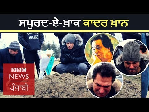 Kader Khan | A son's glowing tribute to father | BBC NEWS PUNJABI