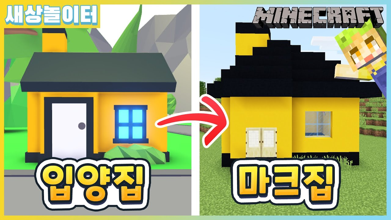 [입양×마크] 입양하세요 작은집을 똑같이 만들었어요! 드디어 집이 생겼다!! (마크에서 입양하세요! 상황극 2화)
