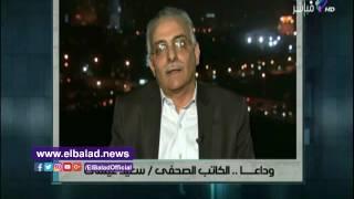 بالفيديو.. أحمد موسي ينعي الكاتب الصحفي سعيد عيسي