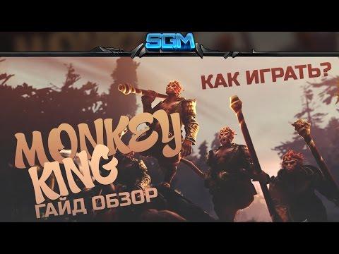 видео: КАК ИГРАТЬ НА monkey king\КОРОЛЬ ОБЕЗЬЯН ГАЙД