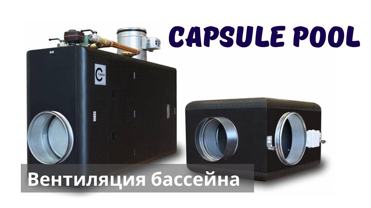Вентиляция бассейна. Приточно-вытяжная установка с ассимиляцией Capsule POOL