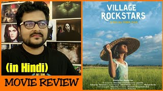 Village Rockstars - Movie Review