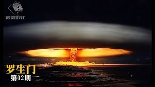 山海经所述的年代,难道是地球刚刚经历了一场浩劫?