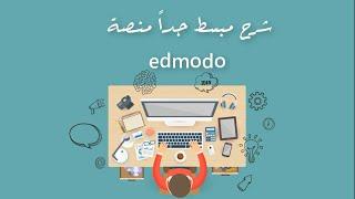 edmodo : شرح مبسط لاستخدام منصة الادمودو ( شامل للمعلم والطالب )
