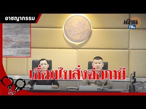 เชื่อมใบสั่งต่อภาษี ไม่จ่ายค่าปรับใช้ใบแทน30วัน พ้นกำหนดจับปรับอ่วม : Matichon TV