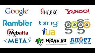 как поднять, продвинуть свой сайт в поисковике гугл, яндекс, рамблер
