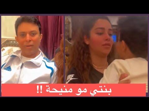 حصري بلقيس تبكي الجميع بفيديو لابنها ووالدها : بنتي مو منيحة !