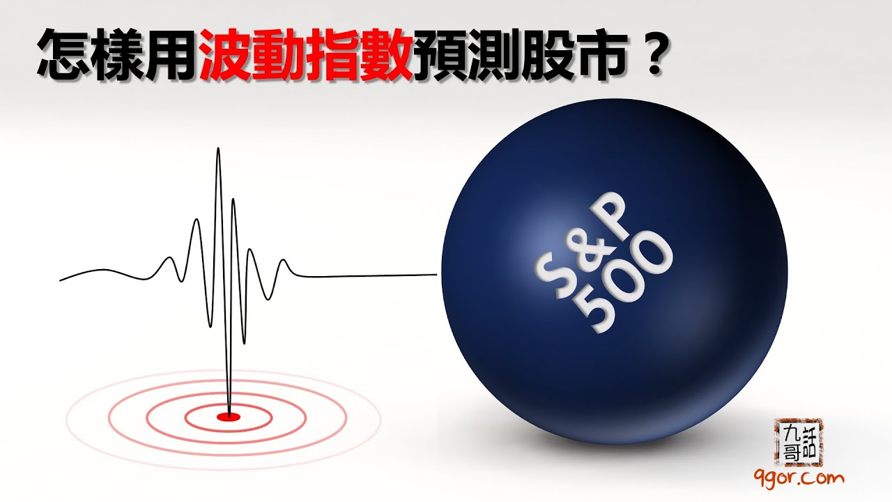 210209 九哥晚報:怎樣用波動指數預測股市?