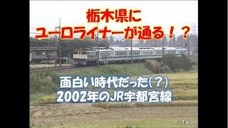 【2002年】あの頃のJR宇都宮線は面白かった!